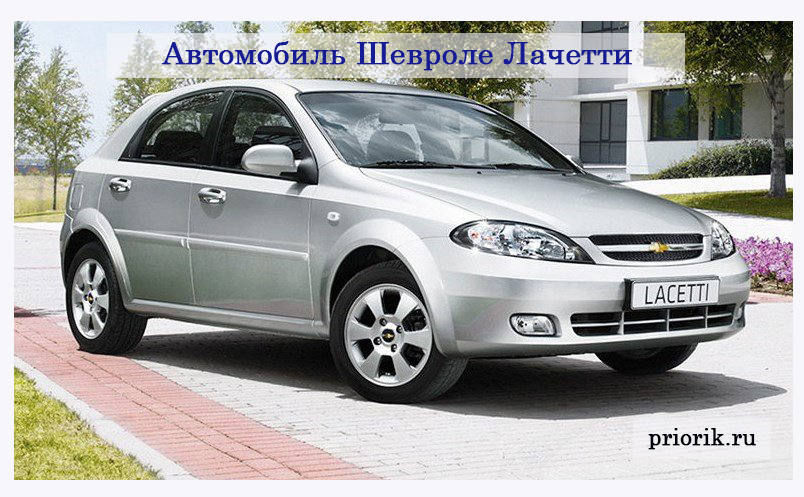 Автомобиль Шевроле Лачетти