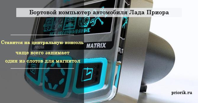 Бортовой компьютер Лада Приора