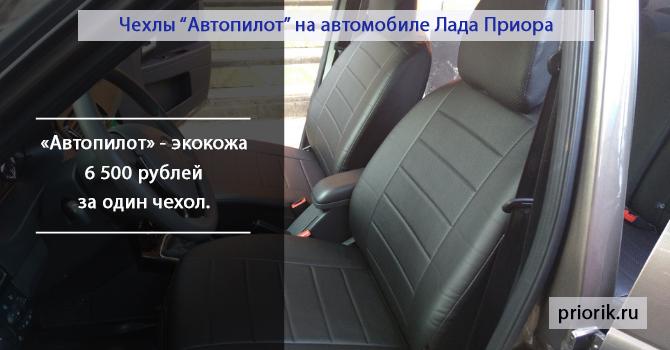 Чехлы автомобиля Лада Приора