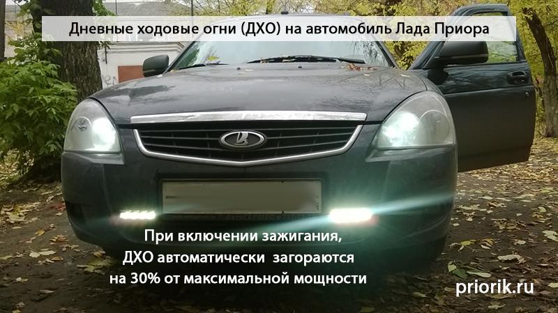 ДХО автомобиля Лада Приора