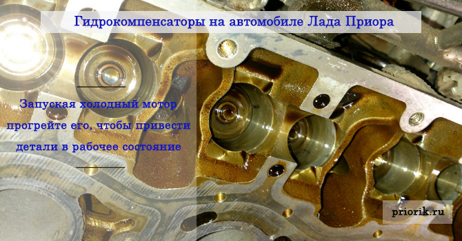 Гидрокомпенсаторы Лада Приора