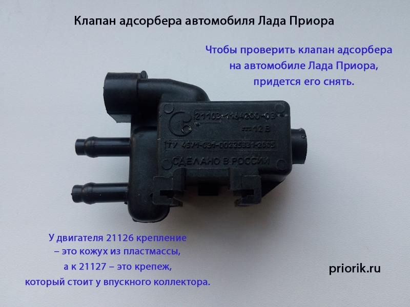 Клапан адсорбера Лады Приоры