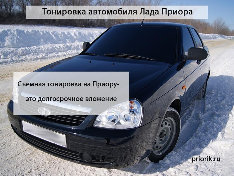 Как тонировать автомобиль Лада Приора