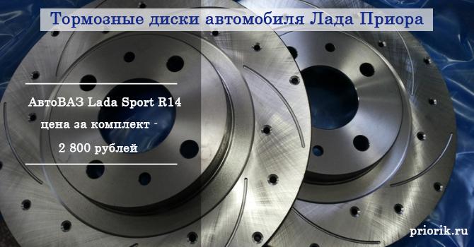 Тормозные диски Лада Приора